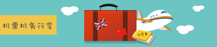 1、伦敦希思罗机场(London Heathrow International Airport) 伦敦希思罗国际机场由英国机场管理公司(BAA)负责营运,为英国航空和维珍大西洋航空的枢纽机场以及英伦航空的主要机场,是伦敦最主要的联外机场,也是全英国乃至全世界最繁忙的机场之一。希思罗国际机场现为全球90家航空公司所用,可飞抵全球170余个机场。  希思罗机场目前有5个航站楼,中国学生选择较多的航空公司里,中国南方航空、中国东方航空、马来西亚航空、荷兰皇家航空、法国航空在4号航站楼;中国国际航空、香港国泰航空